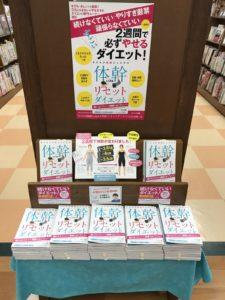 MARUZEN&ジュンク堂書店渋谷店様