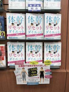 啓文堂書店渋谷店様2