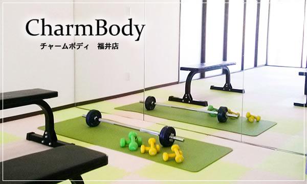 charmbody_fukui_width
