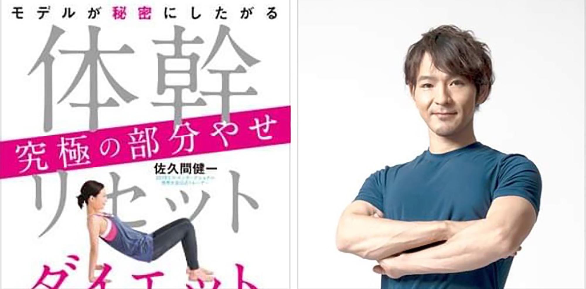 佐久間健一【公式】モデル体型ボディメイク・ダイエット